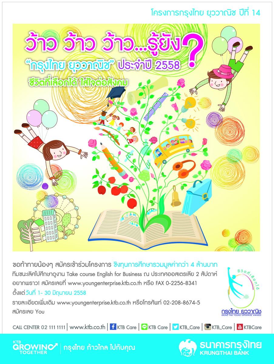 ธนาคารกรุงไทยเปิดรับสมัครเข้าร่วมโครงการ